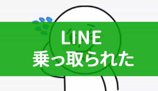 【実体験】LINEが乗っ取られるとどうなるのか。復旧は可能?