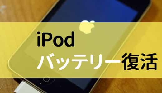 3年使っていなかったiPodが復活した