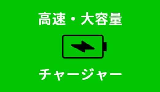 【充電時間計測】外出先で使えるおすすめのAC充電器とモバイルバッテリー【Macbook】