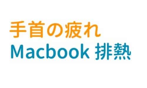 Macbook ノートPCの排熱対策 Bluelounge Kickflip