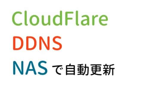 CloudFlare DDNS をスクリプトで自動更新 Synology NAS