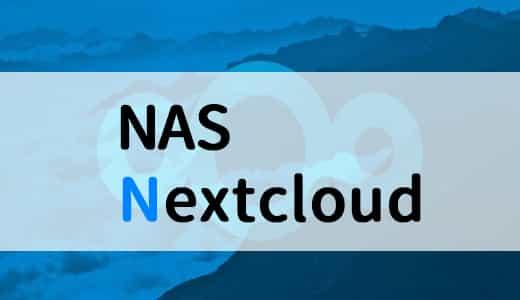 NextcloudをSynology NASにインストール