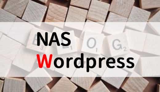 Synology NASに手動でWordPress インストールメモ