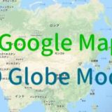 Google Mapsに3D球体モードが登場 もとに戻すには?