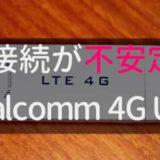 Qualcomm 4G LTE USBドングルの使用感