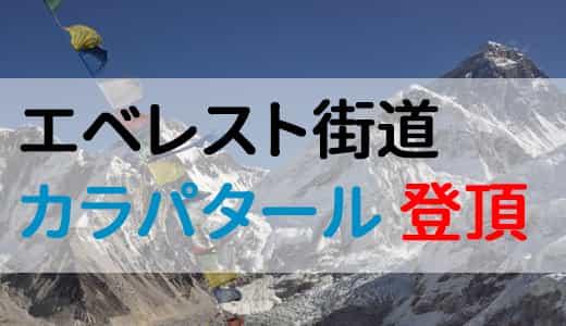 一人でも行けるエベレスト街道トレッキング Par8 ロブチェからカラパタール登頂へ