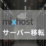 mixhostを無料で試してみる レンタルサーバ移転とドメイン設定 【期間中クレジットカード不要】