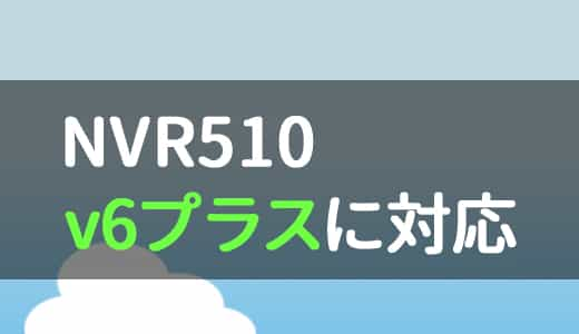v6プラス対応