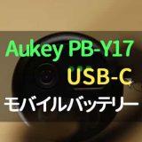 モバイルバッテリーの新定番 スマホに最適 Aukey USB-C 5000mAh PB-Y17 【レビュー】