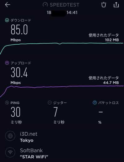 STAR WiFi速度