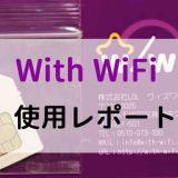 【実測レビュー】w/wifi  外出先でも動画見るなら 無制限モバイルWiFi