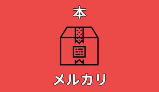 本を売るならゆうゆうメルカリ便! 【売れるための写真と包装】