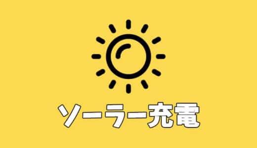 災害、非常時に備えたいソーラー充電器 5選【アウトドアにも】