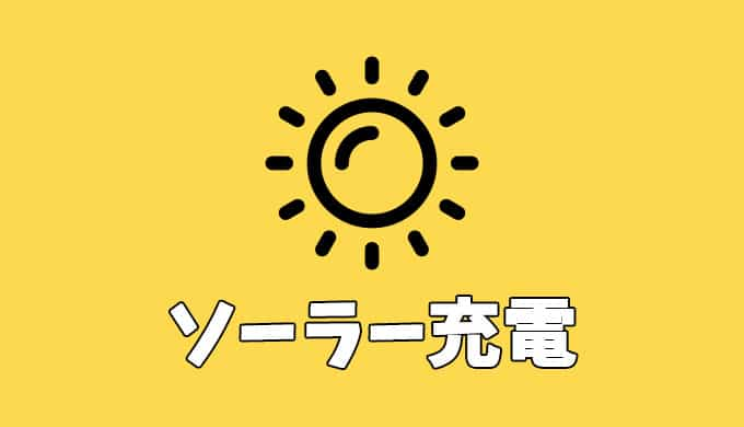 ソーラー充電