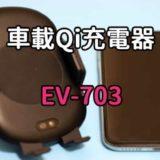 【車載】自動開閉 Qi ワイヤレス充電器 EV-703 レビュー