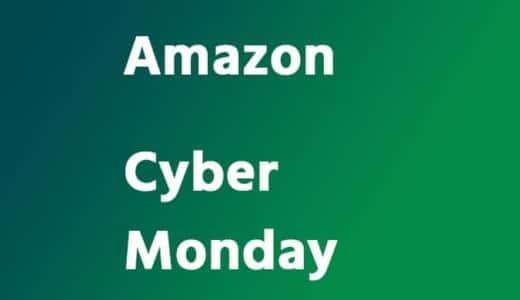 2018年 Amazon サイバーマンデーで注目のアイテム
