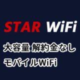 【限定クーポンあり】STAR WiFi 大容量モバイルWiFi レビュー