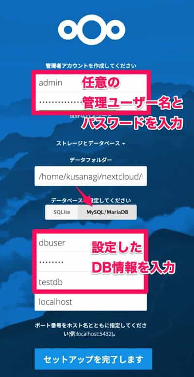 NextCloud管理者