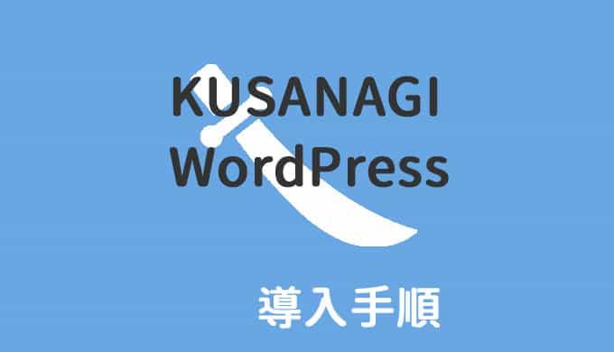 KUSANAGI アイキャッチ
