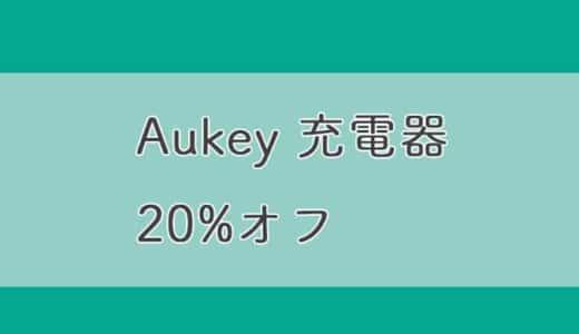 Aukey 46W USB-C 充電器が20%オフ