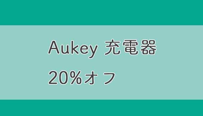 20%クーポン
