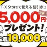 【OCN会員のみ】NTT-X Storeで使える 5,000円分のコードがもらえるキャンペーン中【OCNモバイル会員もOK】