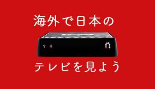 【リアルタイム】海外から日本のテレビを見るには