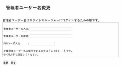 管理ユーザー