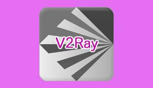 v2ray インストール【マルチプロトコルプロキシ】