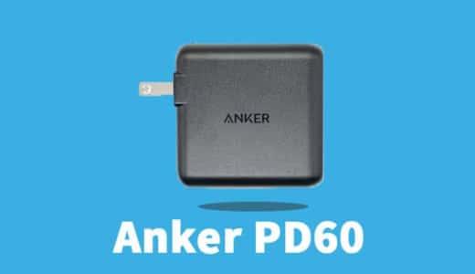 【レビュー】Anker PowerPort Speed1 PD60 USB-C 充電器