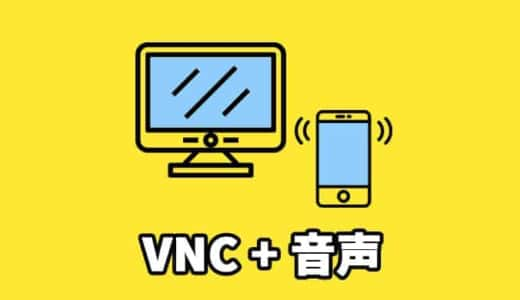 VNC は音が出ない? Splashtop は音声出力可能【無料】