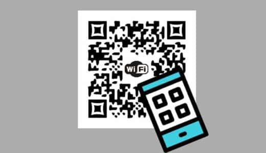 iPhone / Android で使えるQRコードで自動的にWiFiに接続する方法