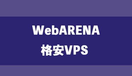 国内最安級! 250円のVPSサービス NTT WebARENA メモリ512MBを試す