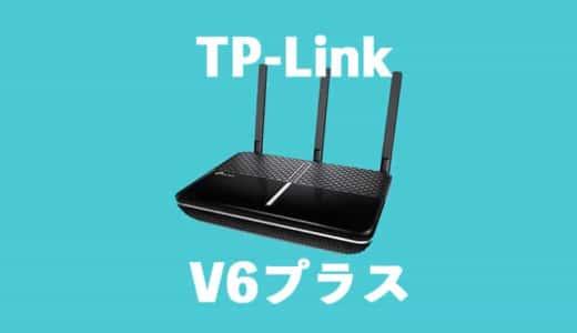 TP-Link A10 がV6プラスに対応