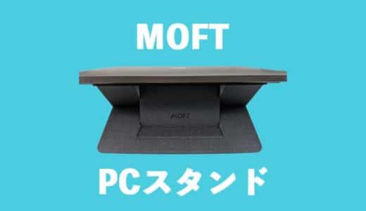 【使用レビュー】Macbook対応 MOFT ノートパソコンスタンド