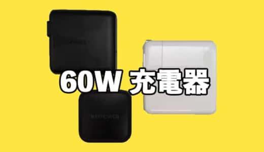 【使用レビュー】RAVPower 61W RP-PC112 USB-C PD対応 高速充電器