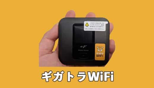 【モバイルWiFi】ギガトラWiFi と KING WiFi お得な割引を使ってさらに安く使う方法