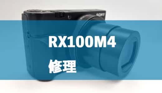 【流れを解説】SONY RX100M4 が壊れたので修理に出した