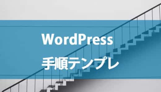 【WordPress】手順を説明する記事パーツでテンプレート化【Gutenberg】
