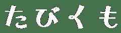 たびくも | tabikumo.com